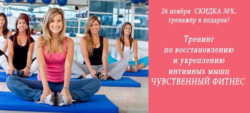 Trening-banerpo-vosstanovleniyu-i-ukrepleniyu-intimnykh-myshc-