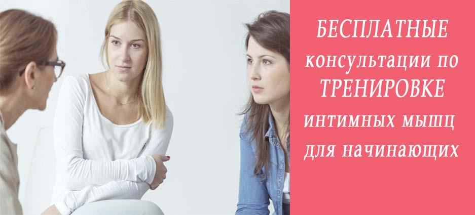 baner-besplatnye-konsultacii-po-trenirovke-intimnykh-myshc-dlya-nachinayushhikh