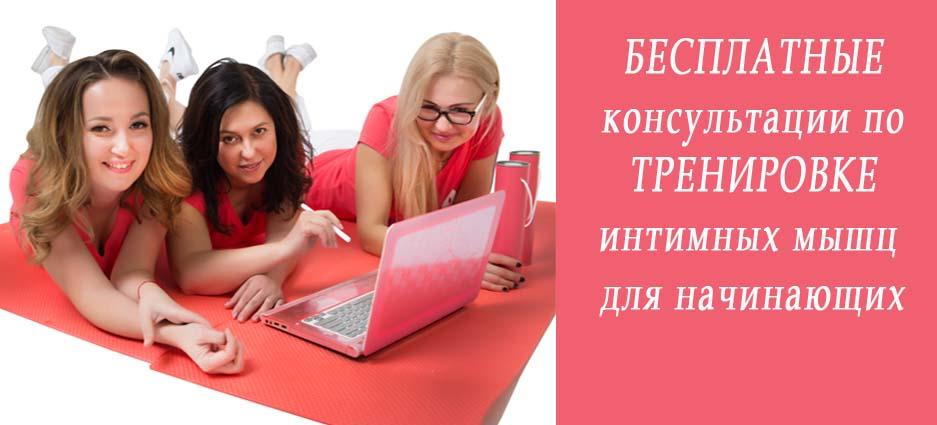 baner-besplatnye-konsultacii-po-trenirovke-intimnykh-myshc-dlya-nachinayushhikh-1