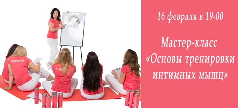 Master-klass-Osnovy-trenirovki-intimnykh-myshc1