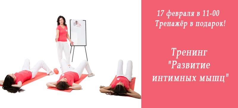 Trening-Razvitie-intimnykh-myshc-17.02.18